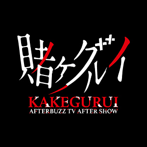 Kakegurui After Show